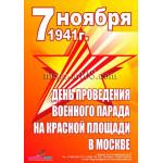 Плакаты на День проведения военного парада на Красной площади