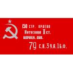 Флаг Победы (копия знамени Победы)