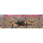 Баннеры горизонтальные на День ракетных войск и артиллерии