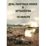 Плакаты на День ракетных войск и артиллерии