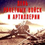 Наклейки на День ракетных войск и артиллерии