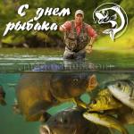 Наклейки на День Рыбака