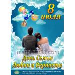 Плакаты, постеры на День Семьи, Любви и Верности