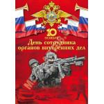 Плакаты на День сотрудника органов внутренних дел Российской Федерации