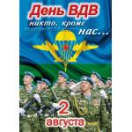Плакаты на День Воздушно-десантных войск