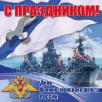 Наклейки на День Военно-Морского Флота
