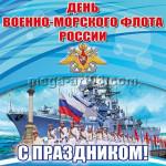 Магниты на День Военно-Морского Флота