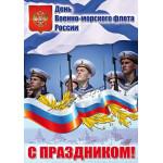 Плакаты на День Военно-Морского Флота