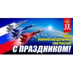 Билборды на День Военно-воздушных сил России