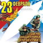 Угловые наклейки на День защитника Отечества