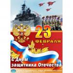 Плакаты к 23 февраля, Дню защитника Отечества