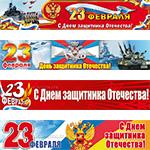 Баннеры горизонтальные к Дню защитника Отечества