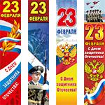 Баннеры вертикальные к Дню защитника Отечества