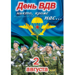 Плакаты, постеры ко дню видов и родов войск Вооруженных Сил России