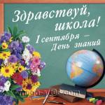 Наклейки на День знаний