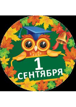 """Фигура резная """"Сова"""" ФР-7"""