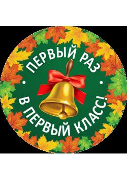 """Фигура резная """"Колокольчик"""" ФР-9"""