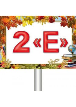 Табличка на 1 сентября ТБ-11