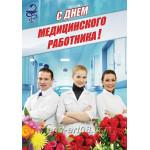 Плакаты на 17 июня, День медицинского работника