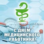 Наклейки на День медицинского работника
