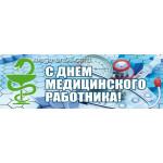 Билборды на 17 июня, День медицинского работника
