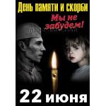 Плакаты, постеры на День памяти и скорби.