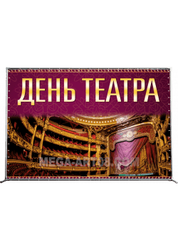 Пресс-волл на День театра ПВ-1