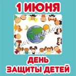 Наклейки на День защиты детей