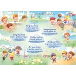 Стенгазеты на День защиты детей
