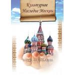 Плакаты к  18 апреля, Дням исторического и культурного наследия