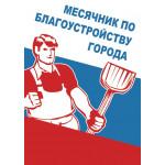 Плакаты, постеры на Месячник по благоустройству города