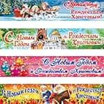 Баннеры горизонтальные на Рождество Христово