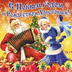Наклейки на Рождество Христово