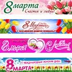 Баннеры горизонтальные к 8 марта, Международному женскому дню