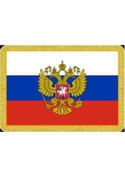 Знамя Штандарт президента РФ с бахромой и гербом (100x150см)