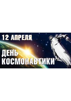 Билборд в концепции к 12 апреля 2018 года на День космонавтики ББ-2018-1