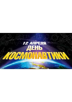 Билборд в концепции к 12 апреля 2018 года на День космонавтики ББ-2018-2
