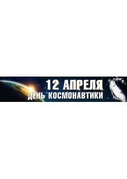 Баннер в концепции к 12 апреля 2018 года на День космонавтики БГ-2018-1
