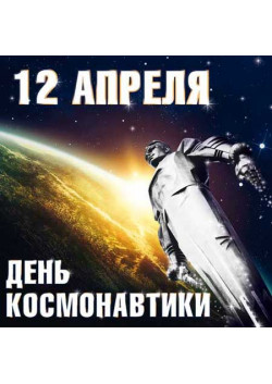 Наклейка в концепции к 12 апреля 2018 года на День космонавтики НК-2018-1