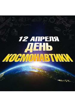 Наклейка в концепции к 12 апреля 2018 года на День космонавтики НК-2018-2