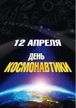 Плакат в концепции к 12 апреля 2018 года на День космонавтики ПЛ-2018-2