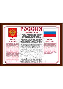 Постер Гимн России в рамке ПТ-207