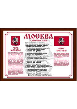 Постер Гимн Москвы в рамке ПТ-206