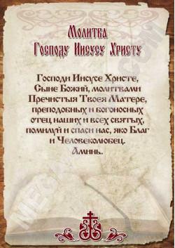 """Молитва """"Господу Иесусу Христу"""" ПМ-1"""