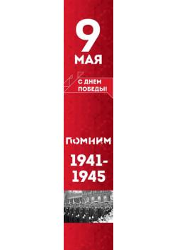 Баннер вертикальный в концепции к 9 мая 2018 года БВ-82