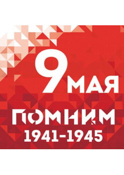 Наклейка в концепции к 9 мая 2018 года НК-82
