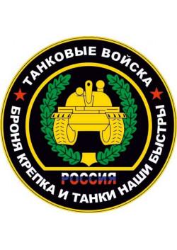 Наклейка на День танкиста НК-52