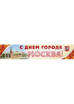 Баннер на день города Москвы БГ-10