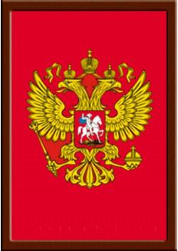 Постер Герб России в рамке ПЛ-205