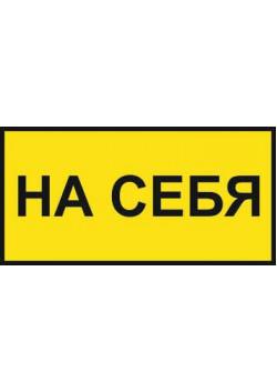 """Знак """"На себя"""" A-10"""